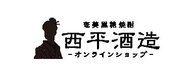 奄美大島の手作り黒糖焼酎|西平酒造